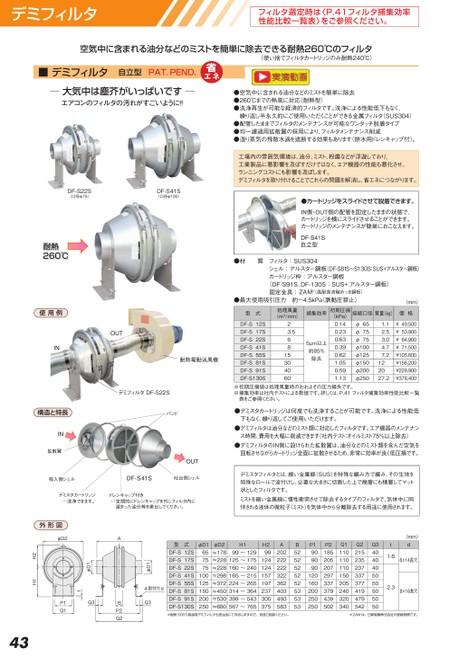 TSKオプションパーツ総合カタログ(風量制御関連機材カタログ)